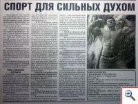 Интервью в газете С места проишествия июль 2011 номер 676