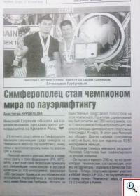 Газета Комсомольская Правда в Украина 24 октября 2012 года