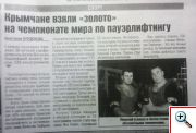 Газета Комсомольская Правда в Украине 24 ноября 2014 года