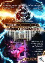 Чемпионат Украины UPA 2013. Николай Cергеев на афише