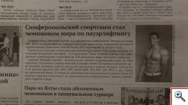 Симферопольский спортсмен стал чемпионом мира по пауэрлифтингу - Газета События