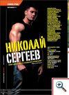 Журнал Железный Мир №05/2014